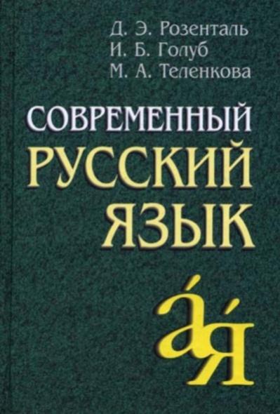 Современный рус. язык Розенталь
