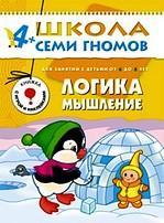 Дорофеева А. Логика, мышление. Для занятий с детьми от 4 до 5 лет ISBN: 9785867751791 дорофеева а шсг шестой год логика мышление