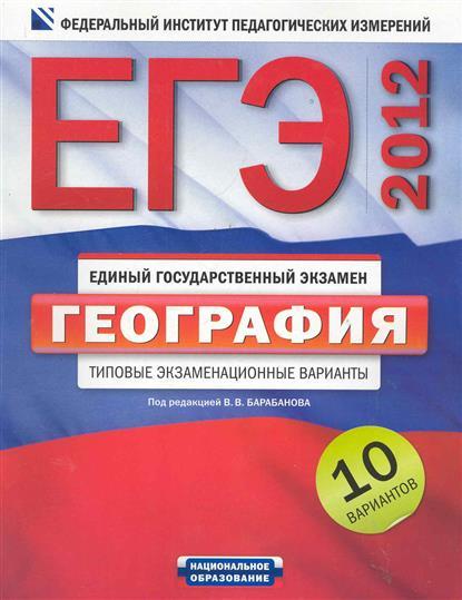 ЕГЭ-2012 География Типовые экз. варианты 10 вар.