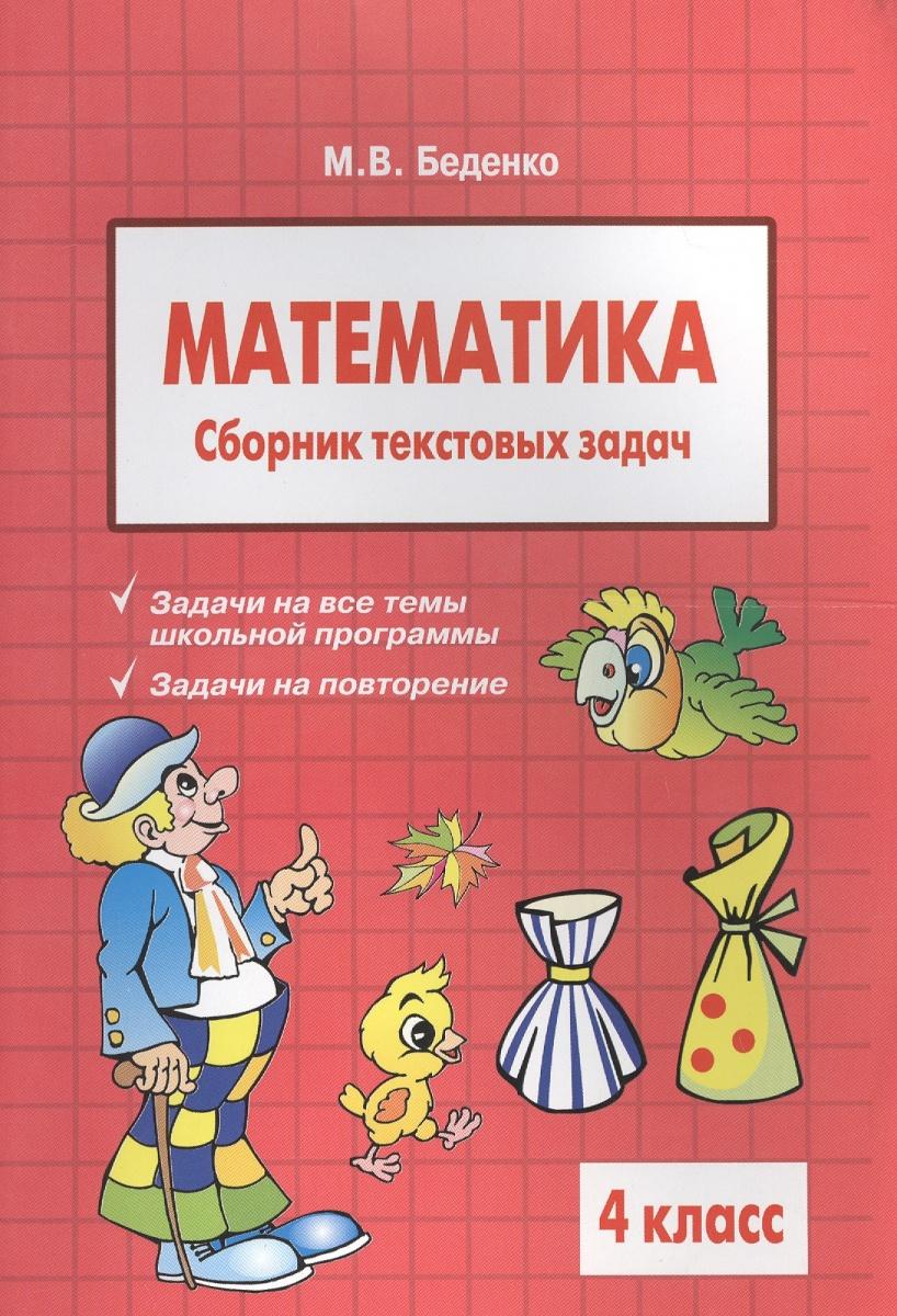 цены Беденко М. Математика. Сборник текстовых задач. 4 класс. 2 издание