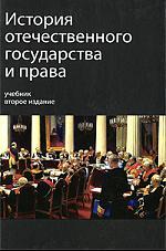История отечественного государства и права Уч.