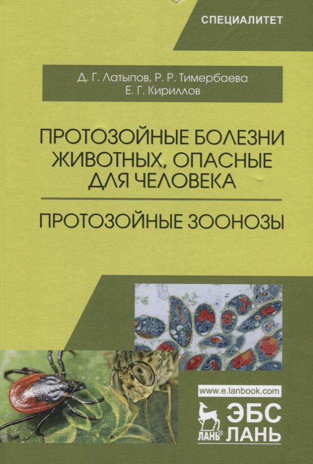 Латыпов Д., Тимербаев Р., Кириллов Е. Протозойные болезни животных, опасные для человека. Протозойные зоонозы. Учебные пособие