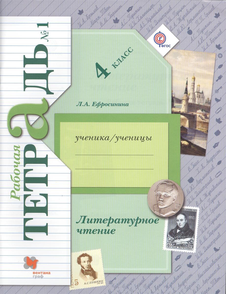 Ефросинина Л. Литературное чтение. 4 класс. Рабочая тетрадь №1 ефросинина л литературное чтение 1 класс учебник