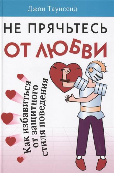 Не прячьтесь от любви. Как избавиться от защитного стиля поведения