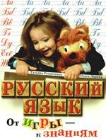 Русский язык От игры к знаниям 4-6 лет