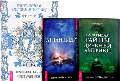 Древнеславянская глаголица + Атлантида + Раскрывая тайны Америки (комплект из 3 книг)