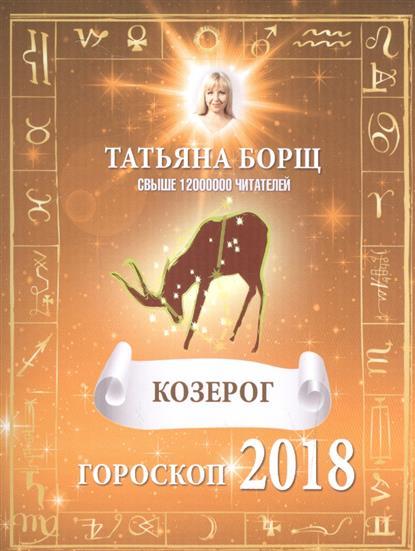 Борщ Т. Козерог. Гороскоп на 2018 год татьяна борщ козерог гороскоп на 2016 год