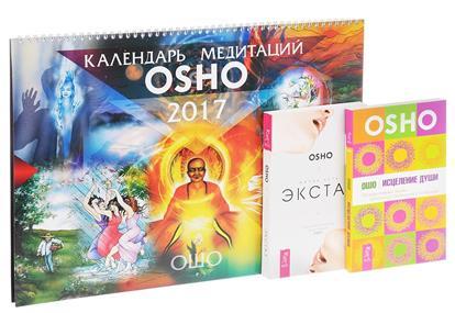 Ошо Календарь медитаций Ошо+Жизнь есть экстаз+Исцеление души (комплект из 3 книг)