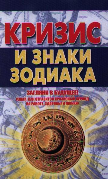 Попов А. Кризис и знаки зодиака лонгслив printio знаки зодиака рыбы