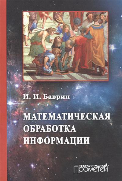 Баврин И. Математическая обработка информации. Учебник для студентов всех профилей направления