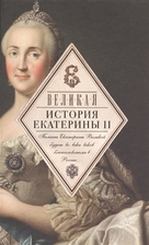 Великая. История Екатерины II