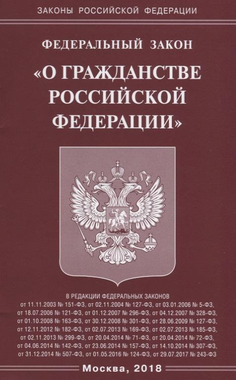 Федеральный закон О гражданстве Российской Федерации закон российской федерации о средствах массовой информации isbn 978 5 04 090435 8