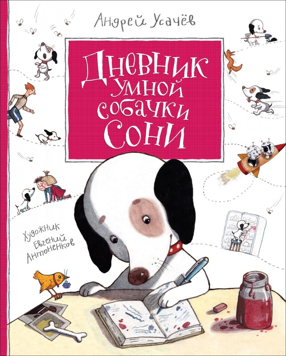 Усачев А. Дневник умной собачки Сони