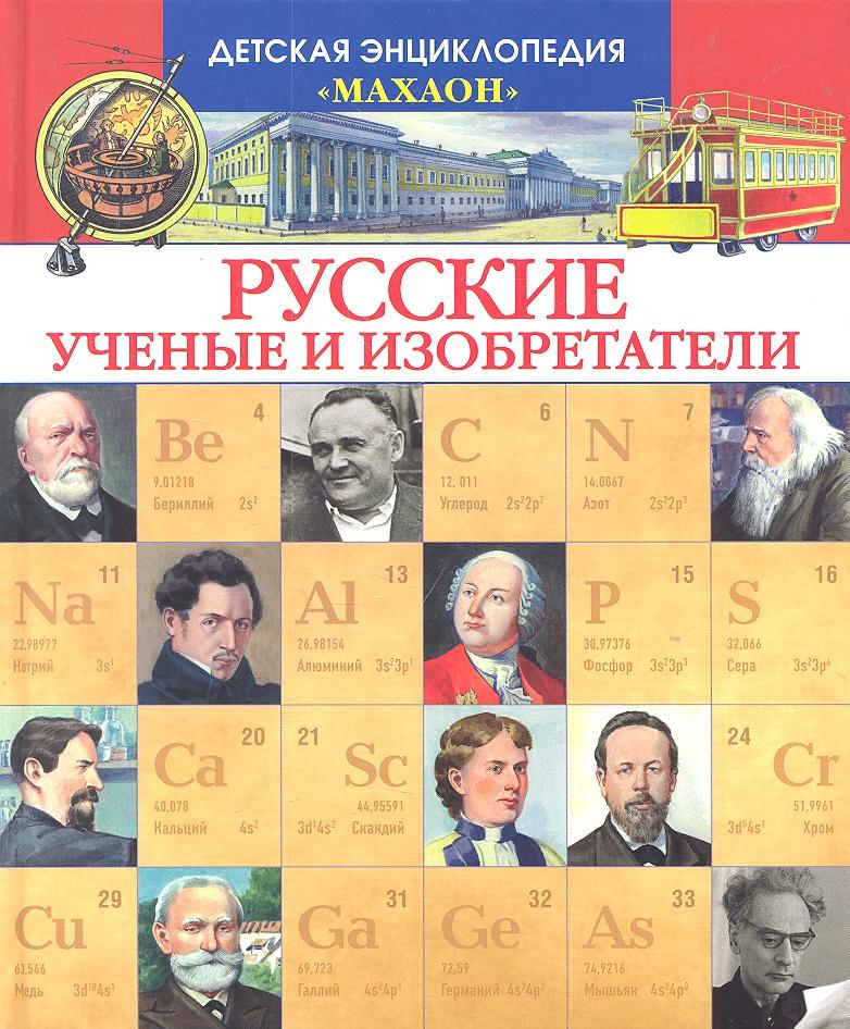 все цены на Малов В. Русские ученые и изобретатели онлайн