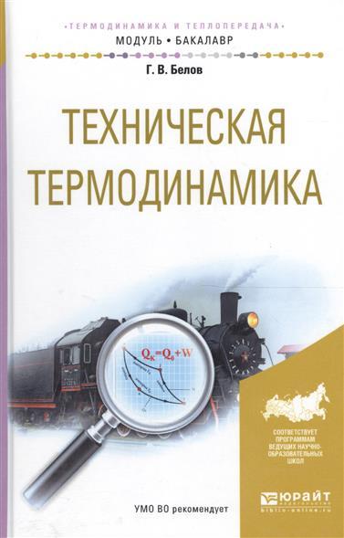 Белов Г. Техническая термодинамика. Учебное пособие для академического бакалавриата