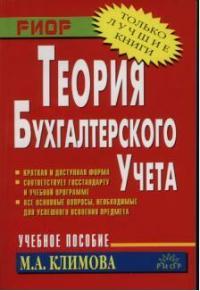 Теория бух. учета Уч. пос. карман.формат