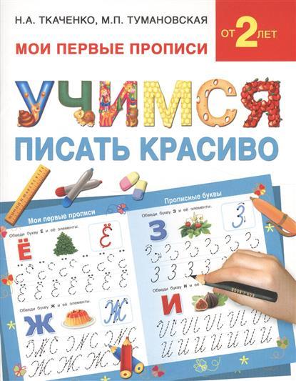 Ткаченко Н., Тумановская М. Учимся писать красиво. Мои первые прописи м п тумановская учимся говорить правильно