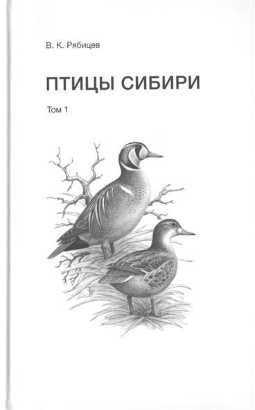 Птицы Сибири. Том 1 (комплект из 2 книг)