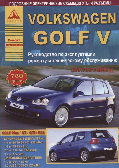 Volkswagen Golf V Выпуск 2003-2009 с бензиновыми и дизельным двигателями. Эксплуатация. Ремонт. ТО volkswagen golf plus 2005 2009