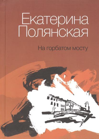 Полянская Е. На горбатом мосту. Книга стихов случай на мосту через совиный ручей
