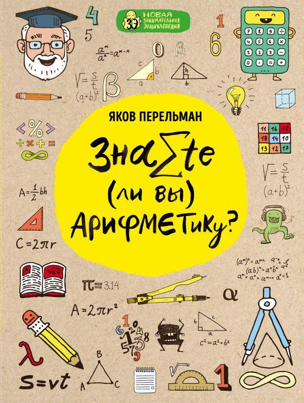 Знаете ли вы арифметику?