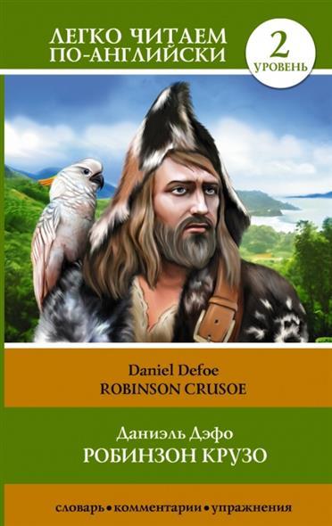 Дефо Д. Робинзон Крузо = Robinson Crusoe. 2 уровень игрушка для собак zogoflex bumi длина 25 4 см