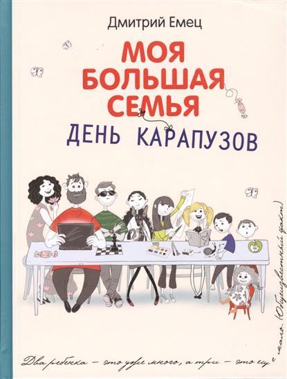 Емец Д. День карапузов ISBN: 9785699847600 емец д первый эйдос