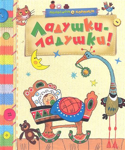 Родионова Н.: Ладушки-ладушки! Русские народные песенки, загадки и сказки