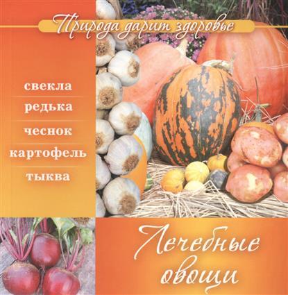 Платонова Е. (сост.) Лечебные овощи руфанова е сост фаршированные овощи