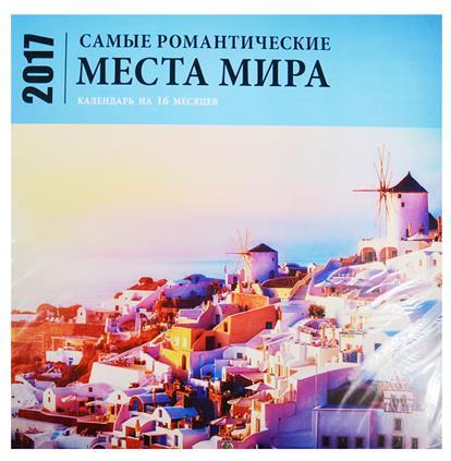 Самые романтические места мира. Календарь настенный на 2017 год (на 16 месяцев)