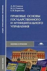 Правовые основы гос. и муниципальн. управления Учеб. пос.