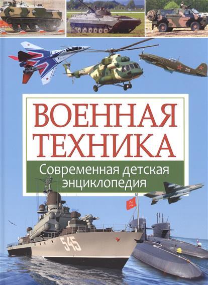 Школьник Ю. Военная техника. Современная детская энциклопедия