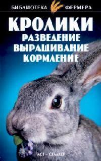 Александров С., Косова Т. Кролики Разведение выращивание кормление шабанов а ред сост кролики разведение и уход isbn 9785444422267