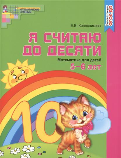 Колесникова Е. Я считаю до десяти. Математика для детей 5-6 лет clever книга математика занимательный тренажёр я уверенно считаю с 5 лет