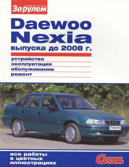 Ревин А. (ред.) Daewoo Nexia выпуска до 2008 г. Устройство, обслуживание, диагностика, ремонт