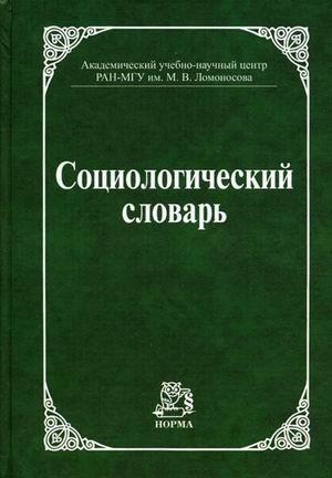 Осипов Г., Москвичев Л. (отв.ред.) Социологический словарь