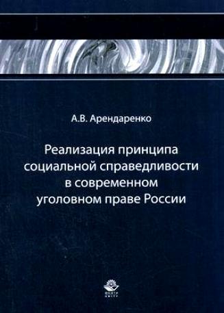 Реализация принципа соц. справедливости в совр. уголов. праве России