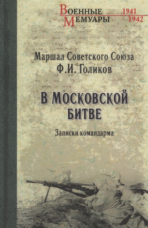 Голиков Ф. В Московской битве. Записки командарма ISBN: 9785444467275 econo thermal micro wax setting machine for stone setting tools jewelry making tools and equipment