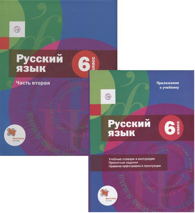 Шмелев А., Флоренская Э., Савчук ., Шмелева . Русский язык. 6 класс. Учебник. Часть 2 (+приложение)