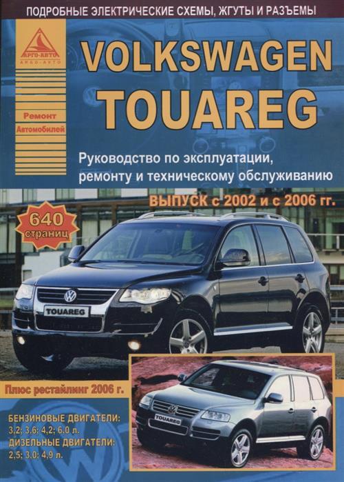 Volkswagen Touareg Выпуск 2002-2010 рестайлинг с 2006 с бензиновыми и дизельными двигателями. Эксплуатация. Ремонт. ТО