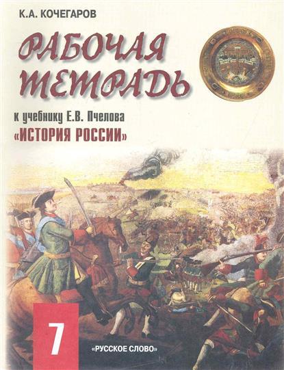 История России 7 кл. Р/т