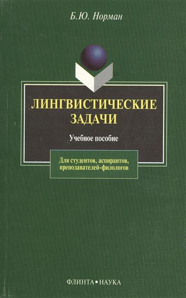 Норман Б.Ю. Лингвистические задачи