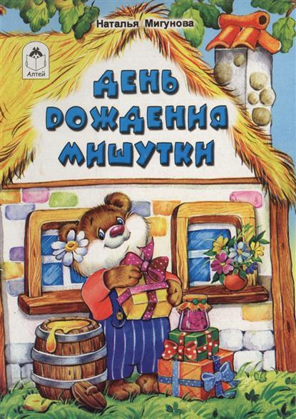 Мигунова Н. День рождения Мишутки мигунова н а веселый новый год книжка вырубка на картоне