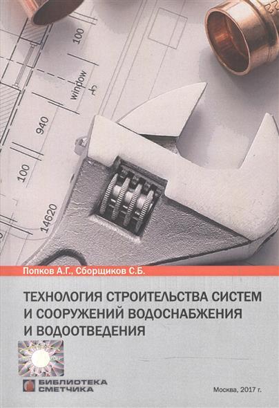 Технология строительства систем и сооружений водоснабжения и водоотведения