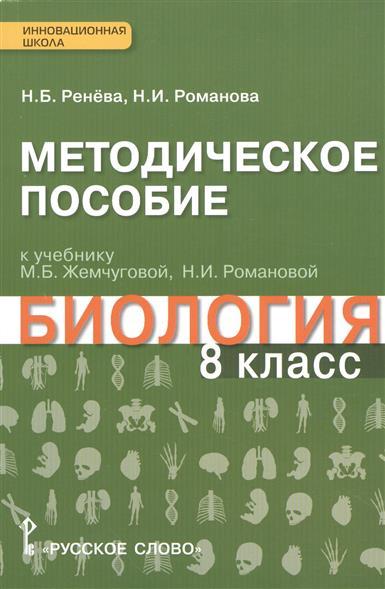 Методическое пособие к учебнику М. Б. Жемчуговой, Н. И. Романовой