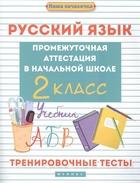 Русский язык. Промежуточная аттестация в начальной школе. 2 класс. Тренировочные тесты