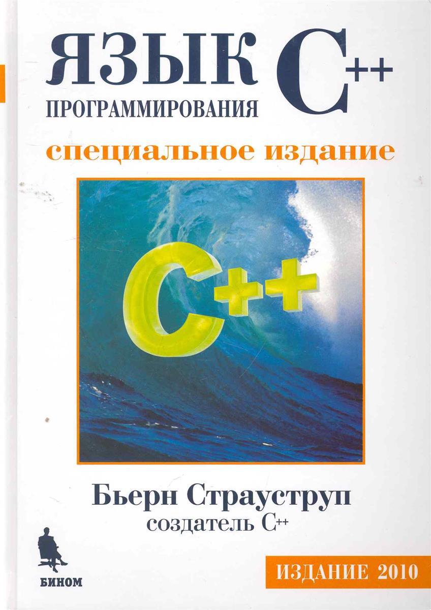Страуструп Б. Язык программирования C++ Специальное издание андерс хейлсберг язык программирования c классика computers science