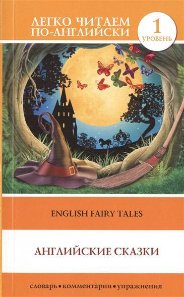 Английские сказки = English Fairy Tales. 1 уровень. Словарь, комментарии, упражнения
