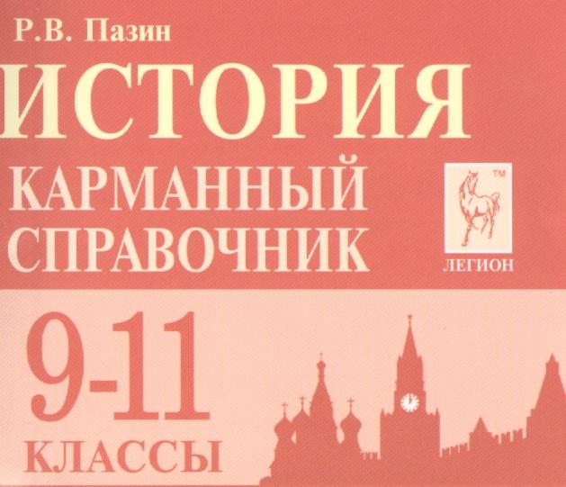 История. 9-11 классы. Карманный справочник
