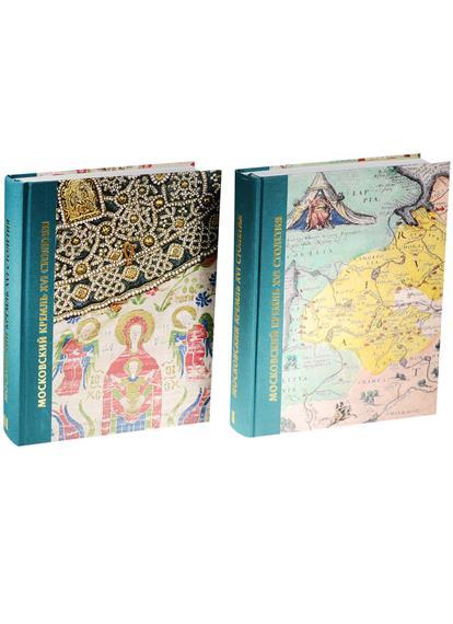 Московский Кремль XVI столетия (комплект из 2 книг)